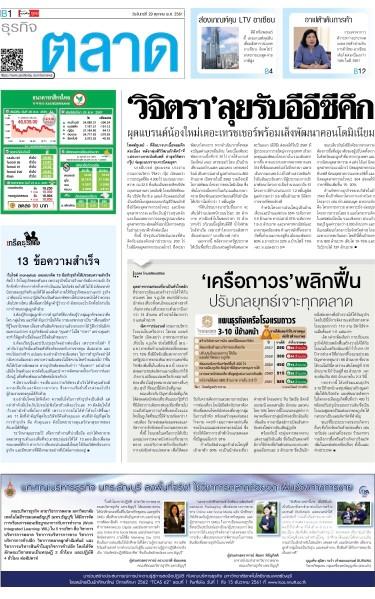 Post Today, โพสต์ ทูเดย์ ,Lert Thavornwongwongse