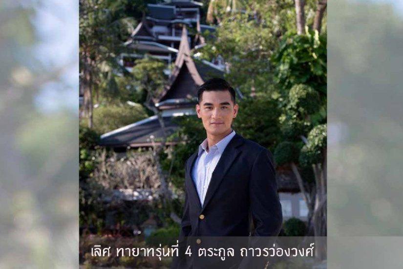 Lert Thavornwongwongse, Thavorn Hotel Phuket
