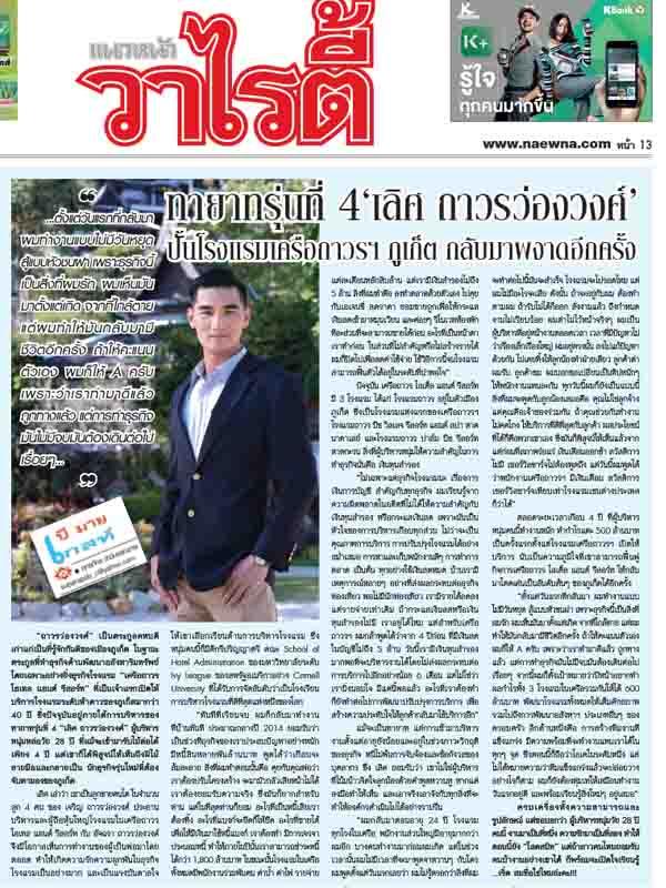 naewna newspaper, Lert Thavornwongwongse