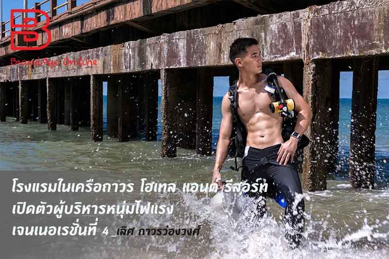 Lert Thavornwongwongse, Thavorn Hotel Phuket, Brand Age