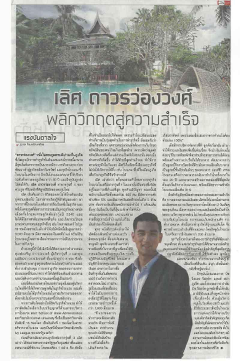 Khun Lert on Post Today,หนังสือพิมพ์โพสต์ทูเดย์