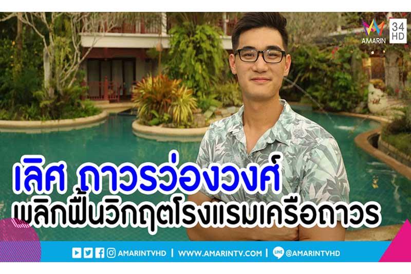ert Thavornwongwongse, Thavorn Hotel Phuket,AmarinTV