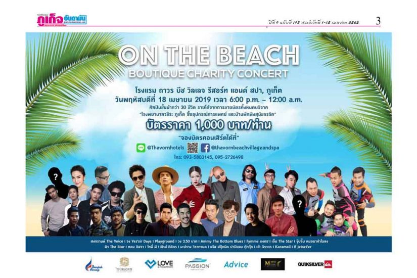 On The Beach Boutique Charity Concert